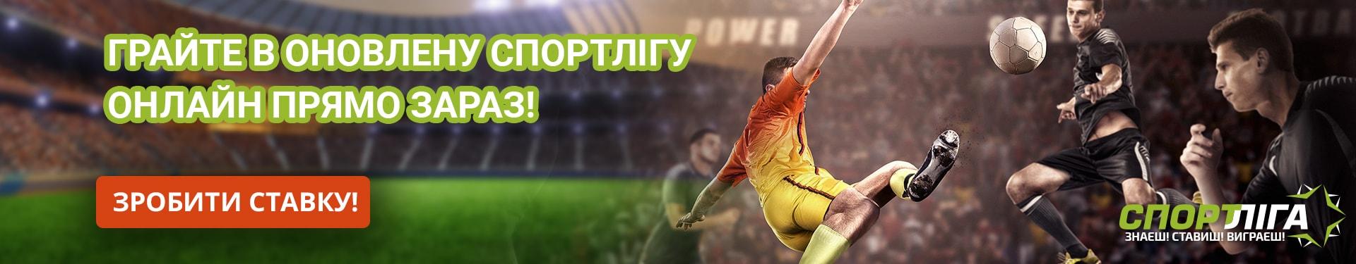 Мсл спортлига ставки на спорт онлайн футбол события прогнозы ставки