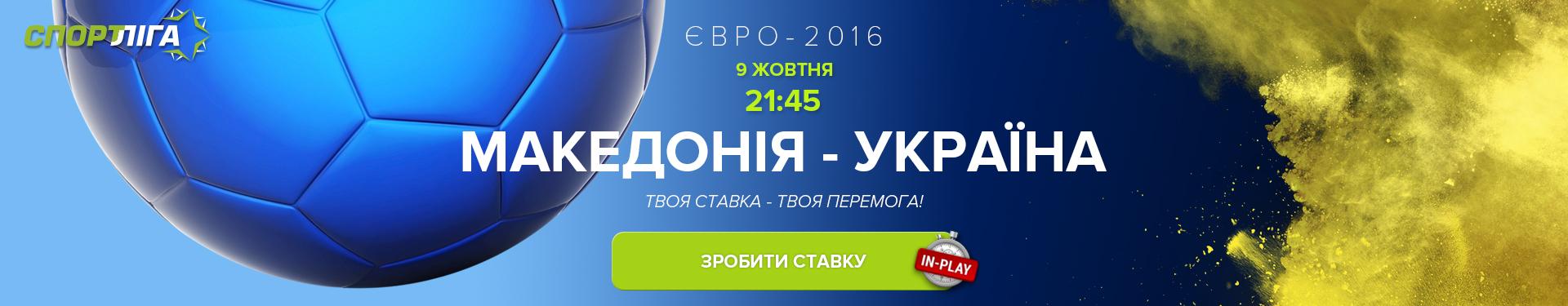 Спортпрогноз украина результаты