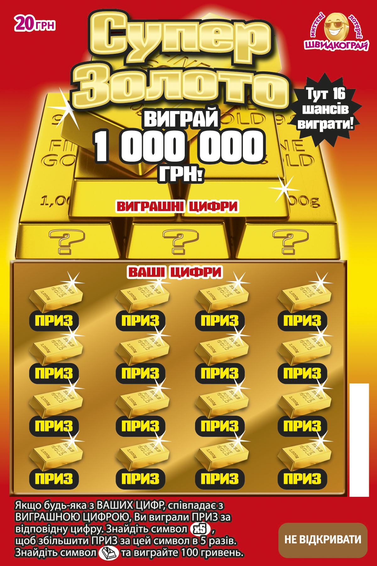 моментальная лотерея где купить билет