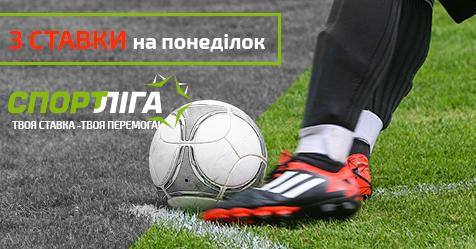 Ставки на футбол онлайн украина мсл [PUNIQRANDLINE-(au-dating-names.txt) 46